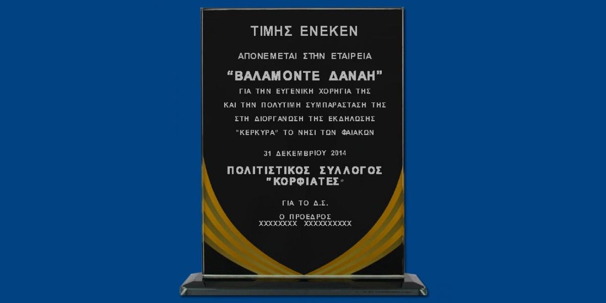 ΠΛΑΚΕΤΕΣ ΤΣ013