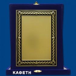 ΠΛΑΚΕΤΕΣ ΚΒ021, σε 2 μεγέθη, κάθετη ή οριζόντια, από